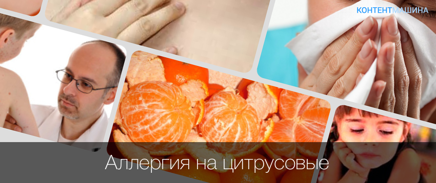 Аллергия на апельсиновый сок у беременных 48