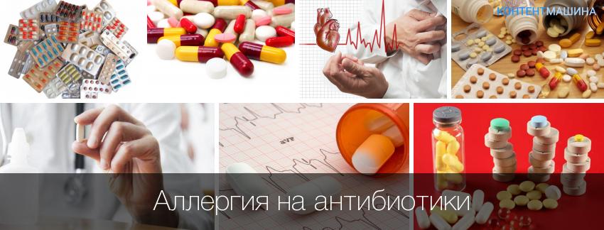 аллергия на антибиотики сыпь на коже лечение