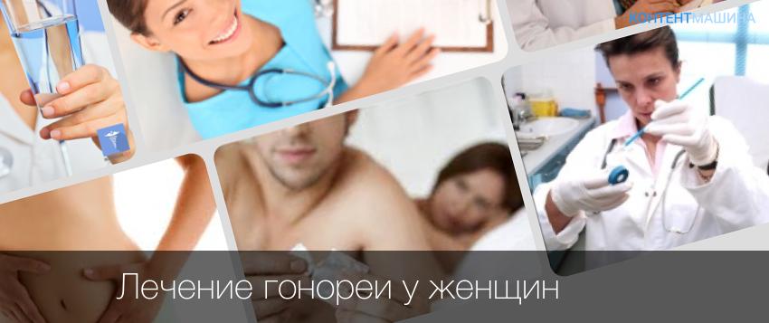 Чем лечить гонорею у женщин в домашних условиях
