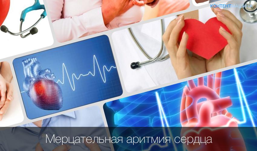 Снять при аритмии сердца в домашних условиях 710