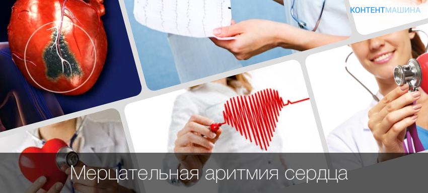 Как сделать ЭКГ сердца в домашних