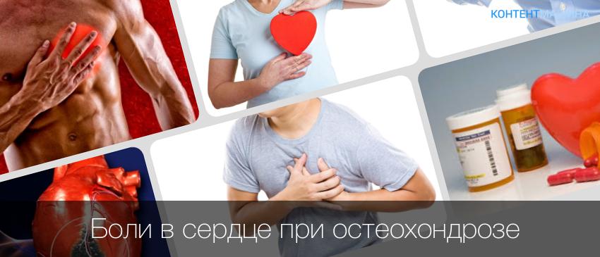 Возможны боли в сердце при остеохондрозе