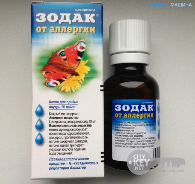зодак таблетки от аллергии инструкция по применению