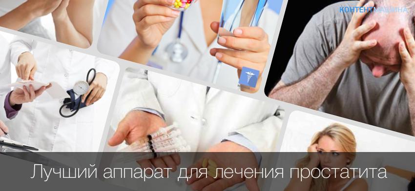 лечения болезни простатита