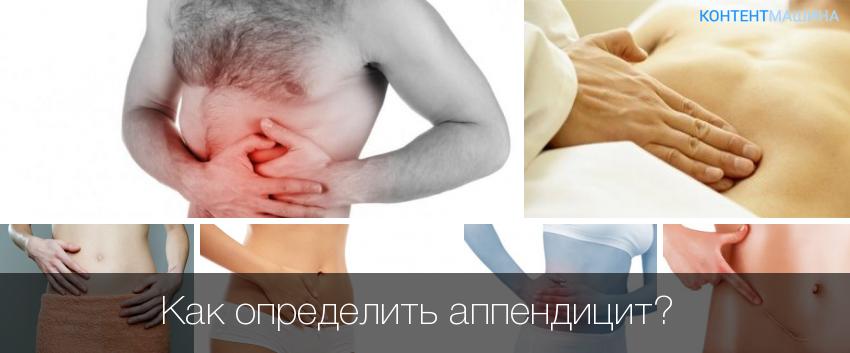 Как в домашних условиях узнать аппендицит или нет