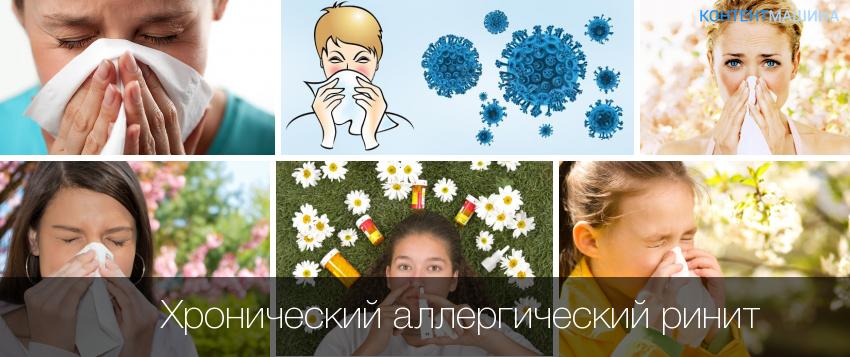 Как избавится от аллергического ринита в домашних  501