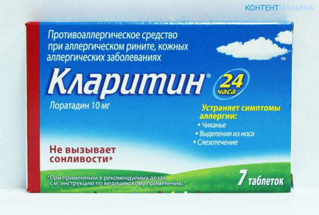 таблетки от аллергии кларитин инструкция по применению