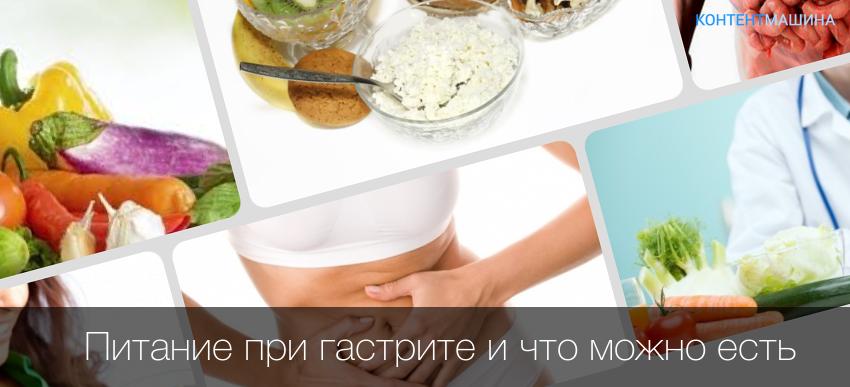 DoktorLernerru Диета и питание при гастродуодените