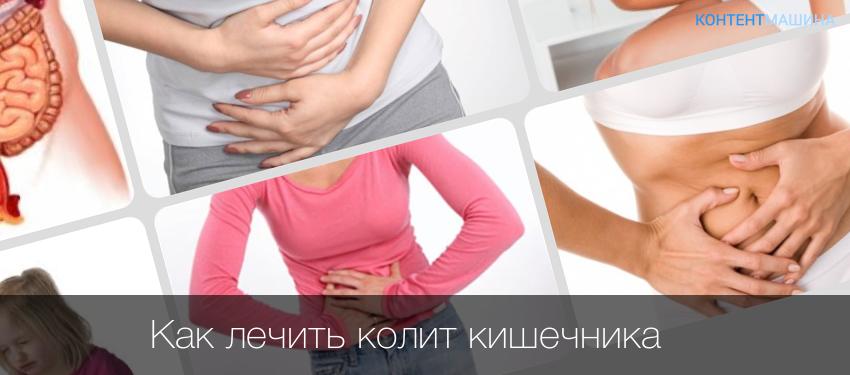 Колит и лечение в домашних условиях
