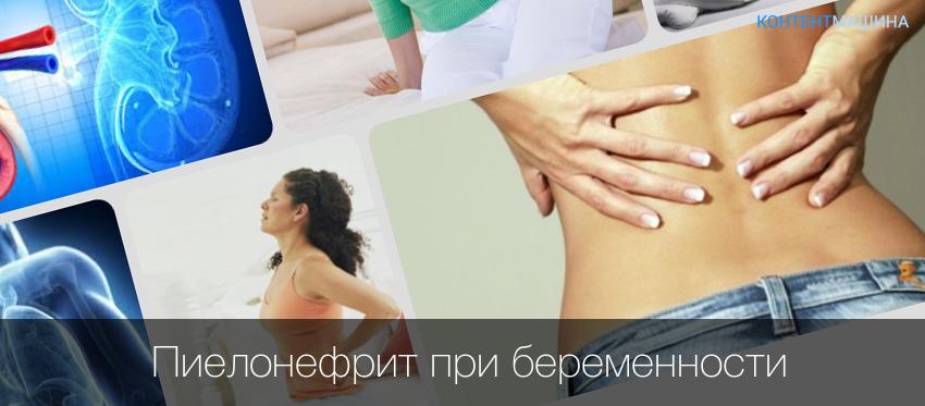 Пиелонефрит у беременной симптомы и лечение 40