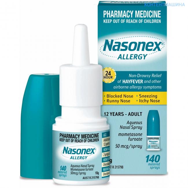это назонекс при аденоидите у детей отзывы того