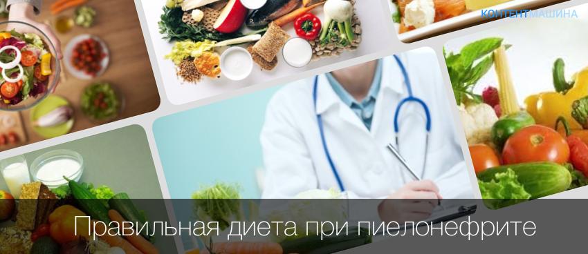 Диета для беременных при пиелонефрите 10