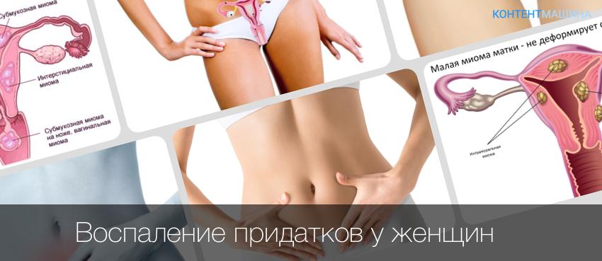 Воспаление яичников симптомы лечение в домашних условиях
