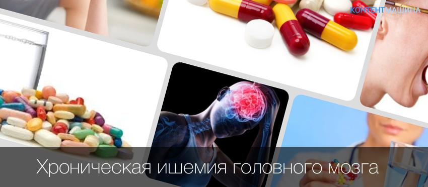 Лечение кавинтоном сотрясения мозга