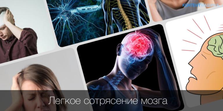 Легкое сотрясение мозга лечение народными средствами